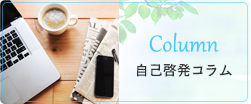 自己啓発コラム Column